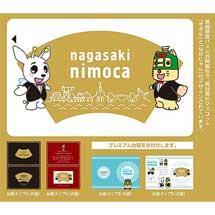 長崎電気軌道「nagasaki nimoca」記念カード発売〜「nimoca」通常カードの事前発売も実施〜