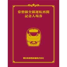 JR東日本「常磐線全線運転再開記念入場券」発売