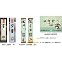 JR東日本,青梅線のホーム柱駅名標をリニューアル〜簡易Suica改札機のデザインもリニューアルを実施〜