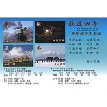 2月14日〜20日線路端写真集団写真展「鉄道四季」大阪会場で開催