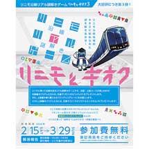 2月15日〜3月29日リニモ沿線リアル謎解きゲーム「リニモとキオク3」開催