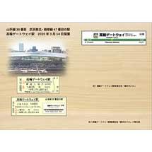 JR東日本,高輪ゲートウェイ駅の開業記念商品を発売