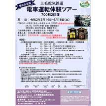 3月14日/4月18日上毛電気鉄道「電車運転体験ツアー(700形 2往復)」実施