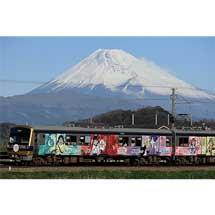 伊豆箱根鉄道「ラブライブ!サンシャイン!!」ラッピング電車「Over the Rainbow号」のさよならイベントを開催