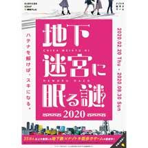2月20日〜8月30日名古屋市交通局『ナゾトキ街歩きゲーム「地下迷宮に眠る謎 2020」』開催