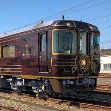 JR四国,7月4日から「志国土佐 時代の夜明けのものがたり」の運転を開始〜既存の観光列車についても運転再開へ〜