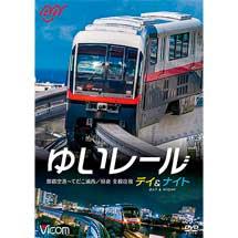 ビコム,「ゆいレール Day&Night」を2月21日に発売