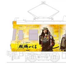 京阪石山坂本線で,2月21日から「麒麟がくる」ラッピング電車を運転