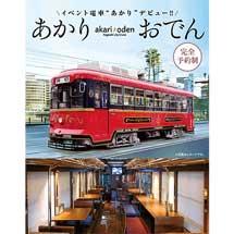 2月21日〜3月28日長崎電気軌道,「あかり おでん(akari oden)」運転