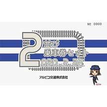 「アルピコ交通上高地線 2並び記念乗車券セット」発売