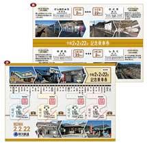 秩父鉄道「令和2年2月22日記念乗車券」発売
