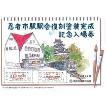 伊賀鉄道,「忍者市駅駅舎復刻塗装完成記念入場券セット」など発売