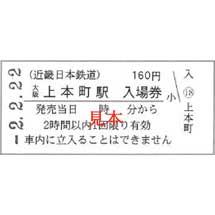 近鉄「2並びの日 入場券」発売