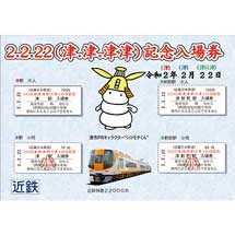 近鉄,「2.2.22(津.津.津津)の日記念入場券セット・記念グッズ」発売