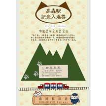 南阿蘇鉄道,「令和2年2月22日記念切符」2種類を発売