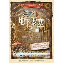 2月22日・23日札幌市営地下鉄 謎解きスタンプラリー2020「隠された地下要塞への入口」開催