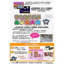 2月22日〜24日仙台空港鉄道「グッズ定期販売会」など開催