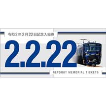 相鉄「令和2年2月22日記念入場券セット」発売