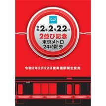 東京メトロ「令和2並び記念キャンペーン」実施