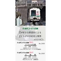山万ユーカリが丘線「2ならびの日 記念入場券」発売