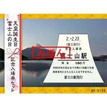 富士急行,「天皇誕生日/富士山の日 記念入場券セット」などを発売