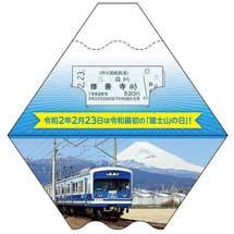 伊豆箱根鉄道,「富士山の日記念乗車券」発売