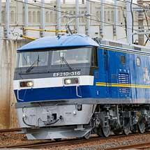 EF210-316が登場