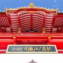 小田急,片瀬江ノ島駅新駅舎の一部供用を開始