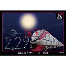 京王,閏日記念で「限定トレーディングカード」を配布