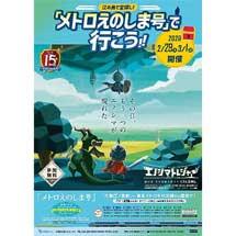 2月29日・3月1日小田急・東京メトロ『江の島の宝探しは「メトロえのしま号」で行こう!!』キャンペーン実施
