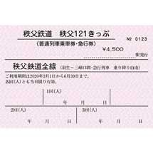 秩父鉄道「秩父121きっぷ」発売
