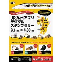 3月1日〜4月30日「CAT®新幹線運行記念 JR九州アプリデジタルスタンプラリー」開催