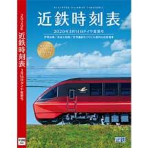 「近鉄時刻表(2020年3月14日ダイヤ変更号)」発売