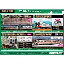 グリーンマックス,東武6050形(リバイバルカラー・6179編成)など2020年7月以降の発売予定品を発表