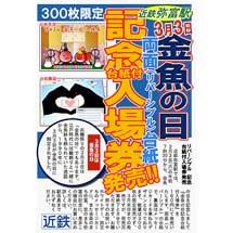 近鉄,「金魚の日記念台紙付入場券」発売