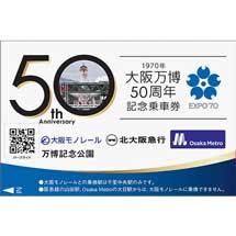 大阪市高速電気軌道・北大阪急行・大阪モノレールなど「1970年大阪万博50周年記念乗車券」を発売