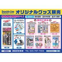 横浜シーサイドライン,オリジナル新グッズ 6アイテムを発売