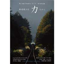 3月5日〜11日Railway Graphic D.E.F. 第7回写真展『鉄道風土記「力(ちから)」』開催