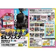 3月7日・8日大井川鐵道「SLフェスタ2020in千頭」開催