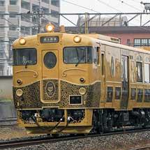 「或る列車」が門司港まで運転される