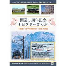 あいの風とやま鉄道,「開業5周年記念1日フリーきっぷ」発売