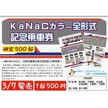 関東鉄道「KaNaCカラー全形式記念乗車券」発売