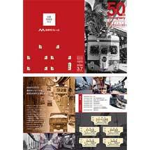 湘南モノレール「開業50周年記念硬券入場券セット」発売