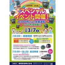 3月7日静岡鉄道「A3000形・1000形スペシャルイベント」開催