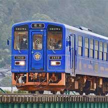 若桜鉄道で観光列車3両の併結運転