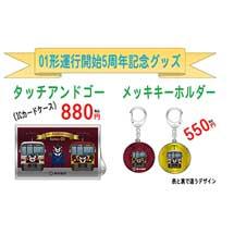 熊本電鉄「01形運行開始5周年記念グッズ」2アイテム発売