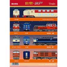 書泉,オリジナル鉄道グッズ「出雲・瀬戸クリアファイル」「踊り子クリアファイル」発売