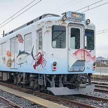 近鉄,2410系「伊勢志摩お魚図鑑」を報道陣に公開