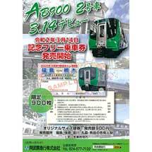 阿武隈急行,「AB900系2号車運行開始記念フリー乗車券」を発売