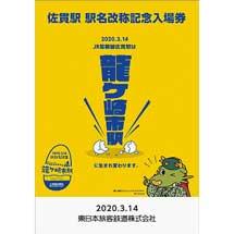 JR東日本・関東鉄道「JR佐貫駅 駅名改称記念入場券」発売